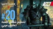 The Witcher 3 Wild Hunt - PC AR - WT 20 - مهمة اساسية الشرود في الظلام