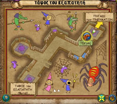 Χάρτης Τάφος του Εξαπατητή
