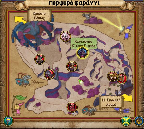 Χάρτης Πορφυρό Φαράγγι