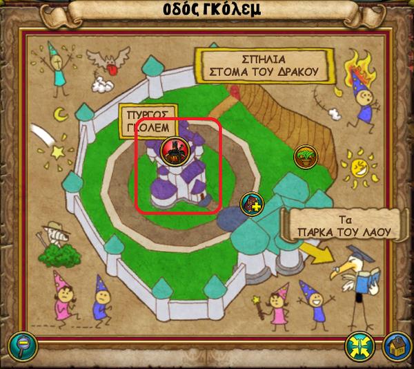 Χάρτης Πύργος Γκόλεμ