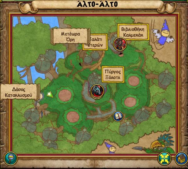 Χάρτης Άλτο Άλτο