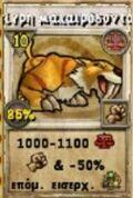 Τίγρη Μαχαιρόδοντας