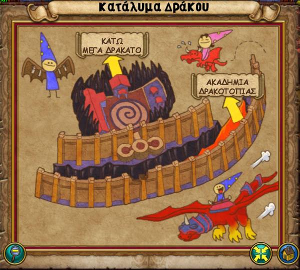 Χάρτης Κατάλυμα Δράκου