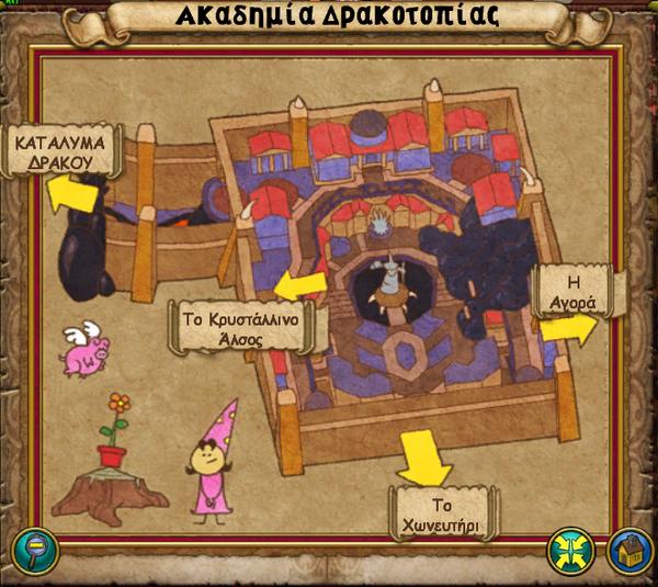 Χάρτης Ακαδημία Δρακοτοπίας