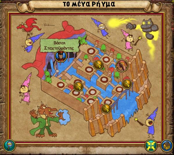 Χάρτης Το Μέγα Ρήγμα του Παρελθόντος