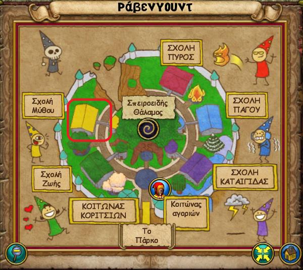 Χάρτης Σχολή Μύθου