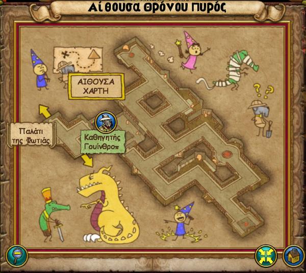 Χάρτης Αίθουσα Θρόνου Πυρός