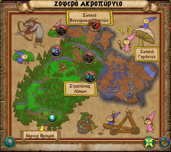 Χάρτης Ζοφερό Ακροπύργιο