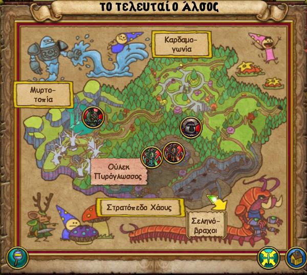 Χάρτης Το Τελευταίο Άλσος