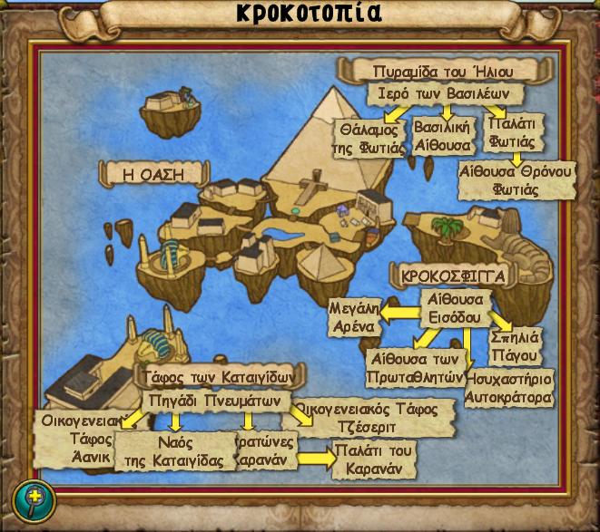 Χάρτης Κροκοτοπία