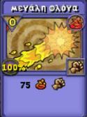 Μεγάλη Φλόγα (αντικείμενο)