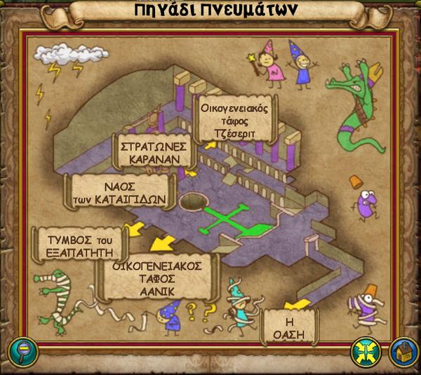 Χάρτης Πηγάδι Πνευμάτων