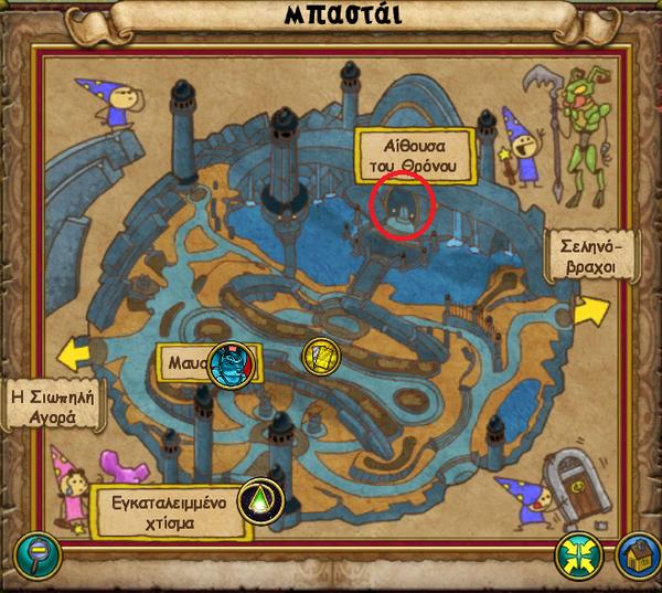 Χάρτης Αίθουσα Θρόνου (Μπαστάι)
