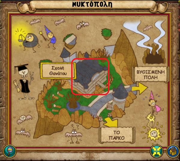 Χάρτης Σχολή Θανάτου