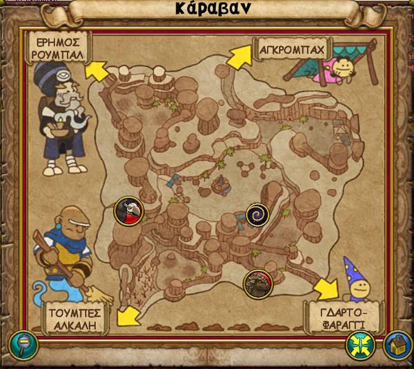 Χάρτης Κάραβαν