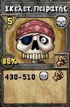 Σκελετικός Πειρατής