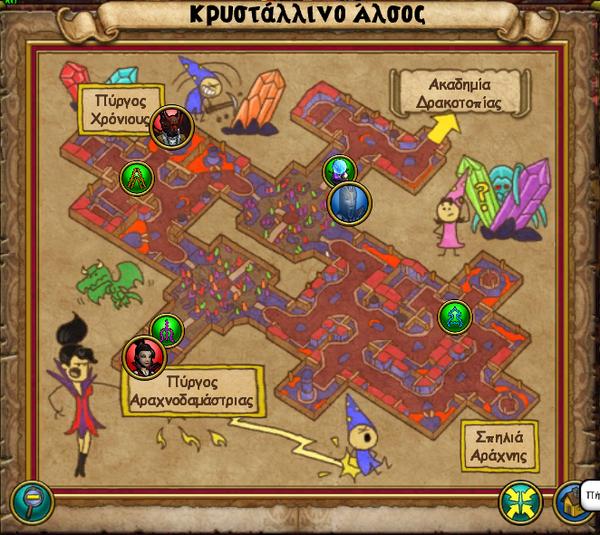 Χάρτης Κρυστάλλινο Άλσος