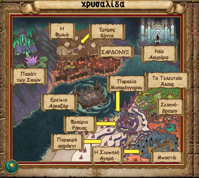 Χάρτης Χρυσαλίδα