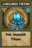 Λουλούδι Πάγου