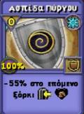 Ασπίδα Πύργου (-55%) (αντικείμενο)