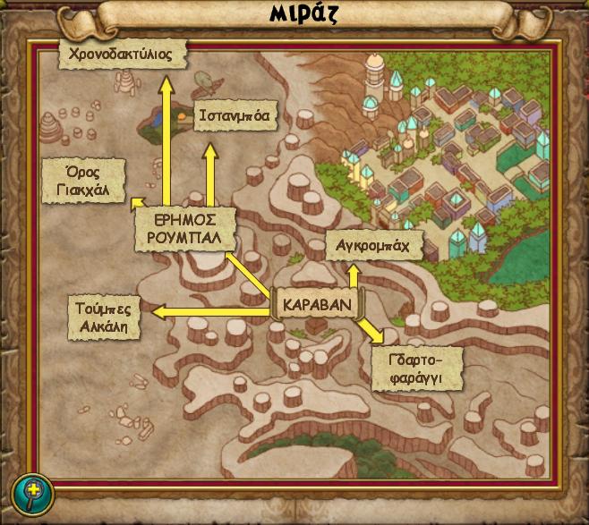 Χάρτης Μιράζ