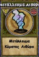 Μετάλλευμα Αιθύρα
