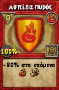 Ασπίδα Πυρός