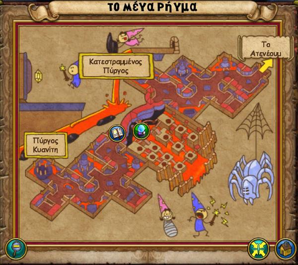 Χάρτης Το Μέγα Ρήγμα