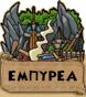 Εμπύρεα (εικονίδιο)