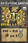 Σκελετικός Δράκος