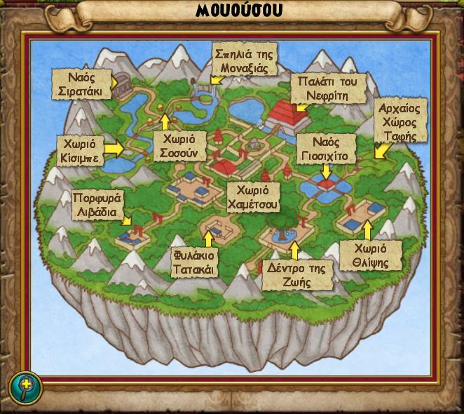 Χάρτης Μουούσου