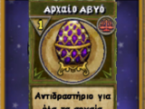 Αρχαίο Αβγό