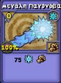 Μεγάλη Παγονόβα (αντικείμενο)
