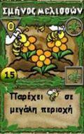 Σμήνος Μελισσών