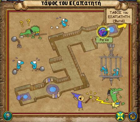 Χάρτης Τάφος του Εξαπατητή3