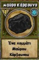 Μαύρο Κάρβουνο