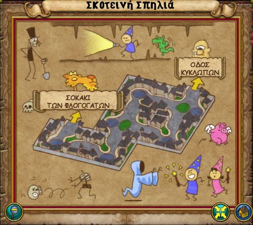 Χάρτης Σκοτεινή Σπηλιά