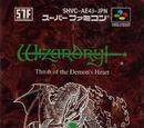 Wizardry Gaiden IV: Throb of the Demon's Heart