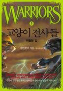 Koreańska Niebezpieczna Ścieżka