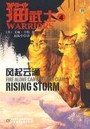 Chińska Cisza przed Burzą