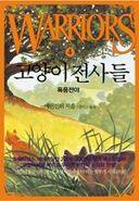 Koreańska Cisza przed Burzą