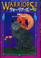 Japońska Moonrise