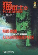 Chińska Niebezpieczna Ścieżka