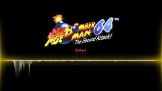 Bomberman 64 - The Second Attack OST Epikyur