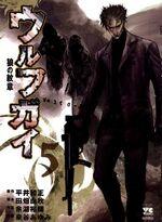 Manga Chapters | Wolf Guy - Wolfen Crest Wiki | FANDOM