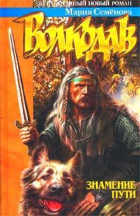 Volkodav 4 Cover