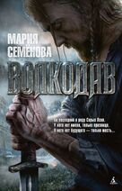 Wh book 3 2014
