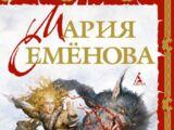 Бусый Волк (роман)