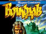 Волкодав (роман)