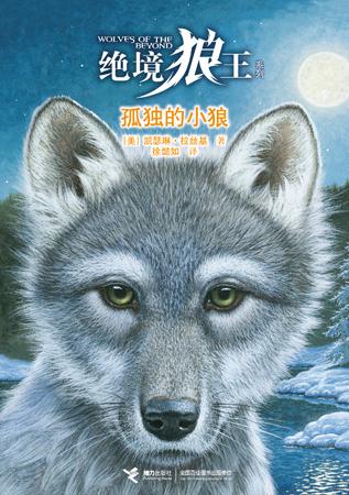 Файл:Lone Wolf CHS.jpg